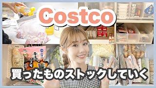【コストコ購入品】¥53,000-分!大量食品のストック方法も全部見せ!【Costco】