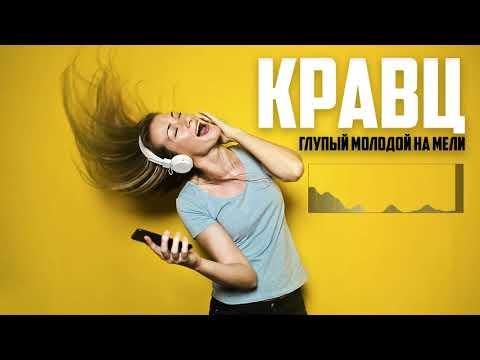 КРАВЦ - Глупый молодой на мели (ПРЕМЬЕРА//2018)