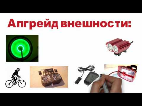 Что такое тюнинг велосипеда? (ПРО-ВЕЛОТЮНИНГ)