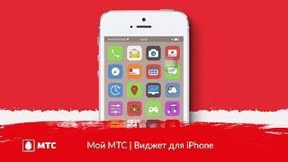 МТС | Мой МТС | Виджет для iPhone