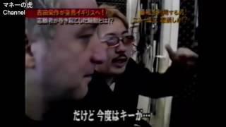 マネーの虎マネーのトランスその後「吉田栄作が渡英!志願者が巻き起こした騒動とは」