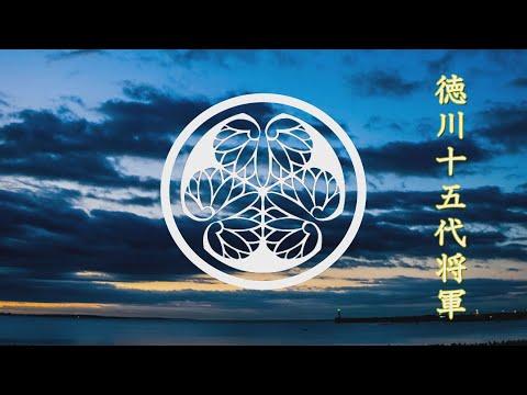 徳川十五代将軍|YouTube動画