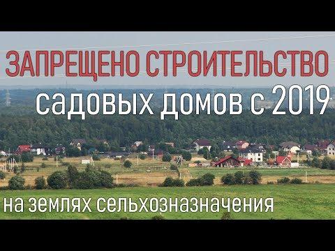 Строительство садовых домов на землях сельхозназначения с 2019 года запрещается