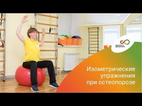 ЛФК для плечевых, коленных и тазобедренных суставов. Комплекс упражнений при остеопорозе