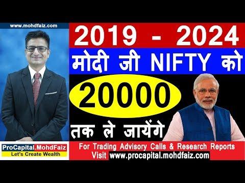 मोदी जी NIFTY को 20000 तक ले जायेंगे | Latest