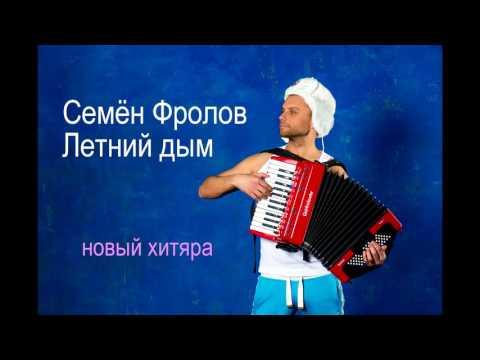 Cемён Фролов - Дым кольцами (Летний дым) аудио Semyon Frolov - Summer smoke(audio)