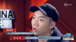 【中國新說唱】60秒淘汰賽|楊和蘇