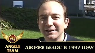 Джефф Безос в 1997 году