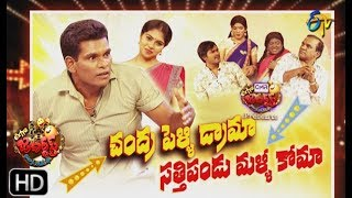 Extra Jabardasth| 24th  May 2019  | Full Episode | ETV Telugu