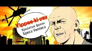 Цитаты Брюса Уиллиса / Bruce Willis Quotes