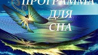 ❁_❁ Исцеление Тела  и Сознания Программа для сна