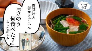 mqdefault - 「きのう何食べた?」(よしながふみ)の夏豚汁と卵かけごはん【マンガ飯再現】