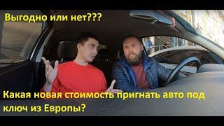 Новая поездка в Литву / есть места для заказа авто и в тур / новые цены на пригон авто под ключ