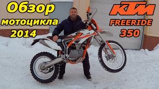 KTM Freeride 350 2014 г., обзор и тест-драйв мотоцикла. KTM Freeride, test drive & review.