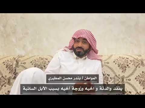 مواطن يروي تفاصيل وفاة والدته وأخيه في حادث بسبب الإبل السائبة
