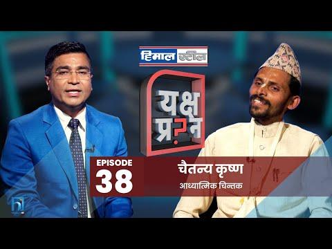 जीवन र जगतका कुरा | द्रस्टा 'म' अनि कर्ता 'म' को कुरा | चैतन्य कृष्ण | यक्ष प्रश्न