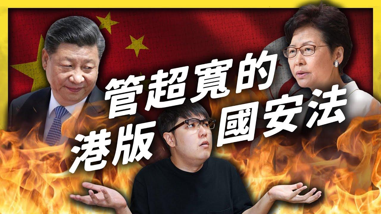 #港版國安法 讓中國能管到全世界?以後還能再去香港玩嗎?《左邊鄰居觀察日記》EP027|志祺七七