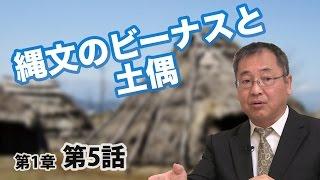 第01章 第05話 縄文のビーナスと土偶 〜土偶に隠された意図とは!?〜
