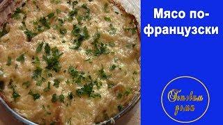 Мясо по французски (с картофелем)/Meat A La French