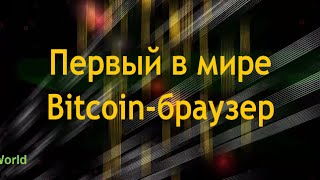 Создан первый в мире Bitcoin-браузер