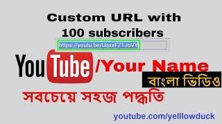 custom url for youtube channel bangla - मुफ्त