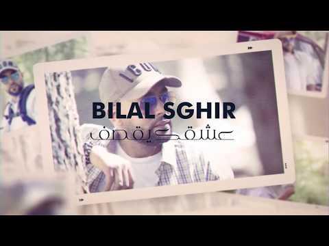 Bilal Sghir l بلال صغير