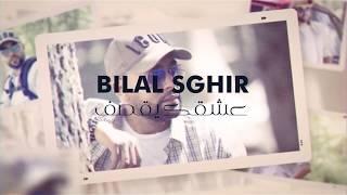 Bilal Sghir (Aach9ak Ya9saf- عشقك يقصف) Teaser officiel 2019 par Gosto