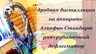 "Обзор дистиллятора ""Алкофан Стандарт"", рпн+рубашечный дефлегматор"