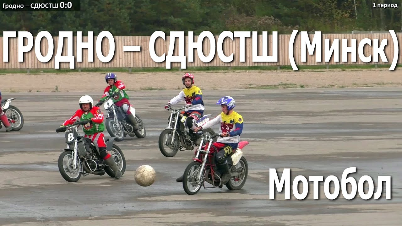 Мотобол 2020. Гродно (Гродно) – СДЮСТШ (Минск)