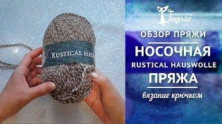 ㋛ Отзыв о пряже для носков ㋛ Rustical hauswolle фирмы Seam