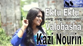 Kazi Nourin | Ektu Ektu Valobasha | Official Music Video