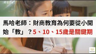 【親子理財】馬哈老師:財商教育為何要從小開始「教」?5、10、15歲是關鍵期(影音)
