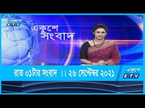 01 AM News || রাত ০১টার সংবাদ || 26 September 2021 || ETV News