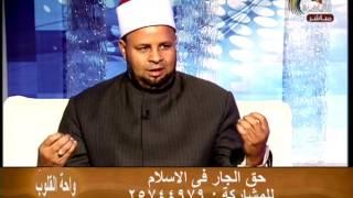 واحة القلوب : مع الاعلامية مها سمير (  حق الجار  فى الاسلام ) .. الاثنين 27-3-2017