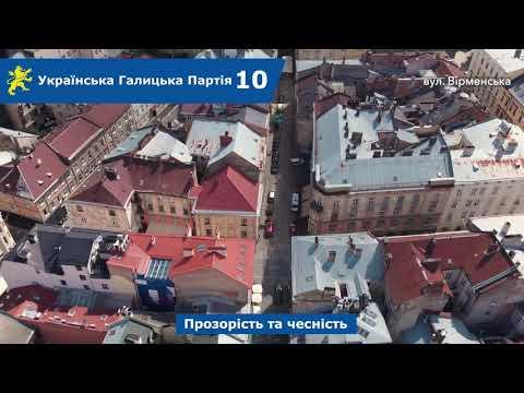 Над Левом: вул. Друкарська, Вірменська, Краківська