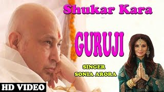 SHUKAR KARA GURUJI BY SONIA ARORA FULL VIDEO SONG
