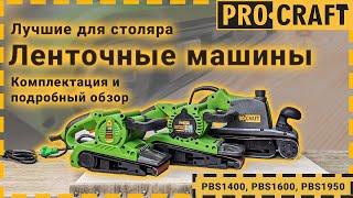 Ленточная машина Procraft PBS1600