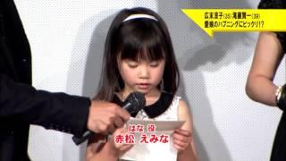 広末涼子子役・赤松えみなのハプニングにビックリ!?