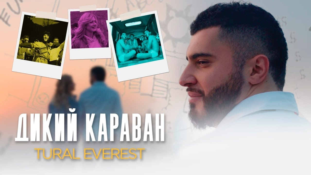 Tural Everest — Дикий караван