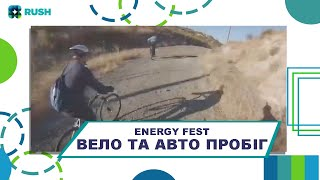 """Energy Fest - """"Велосипеды"""""""