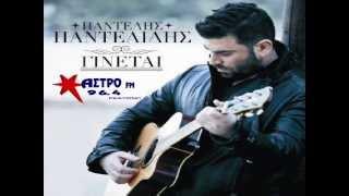 Παντελής Παντελίδης - Γίνεται | Pantelis Pantelidis - Ginete (OFFICIAL 2013) HQ