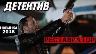 """ПРЕМЬЕРА 2018! """"Реставратор"""" Все серии подряд. Русские детективы, новинки 2018"""