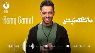 Ramy Gamal - Matezlimneesh | رامي جمال - ماتظلمنيش تحميل MP3