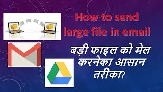 Attach Very Large Files To E-mail.-how to send large file in email by  Video Library