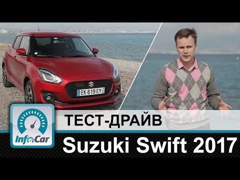 Suzuki  Swift Хетчбек класса B - тест-драйв 1