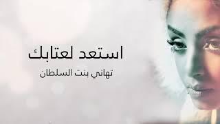مازيكا تهاني السلطان - استعد لعتابك تحميل MP3