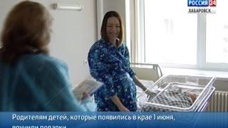 Подарки для родившихся в День защиты детей. Вести-Хабаровск