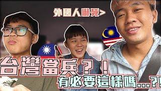 🇹🇼台灣人當兵竟然...?!?! 把🇲🇾馬來西亞人嚇死 |Ft. CoffeeTea&Jane / 超強系列