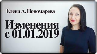 Новое в трудовом и социальном законодательстве с 01.01.2019 - Елена А. Пономарева