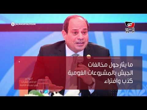 12 تصريحا ردًا على محمد علي ..أبرز رسائل الرئيس السيسي خلال مؤتمر الشباب الثامن